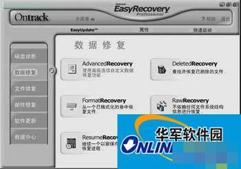使用easyRecovery可轻松恢复被彻底删除的文件