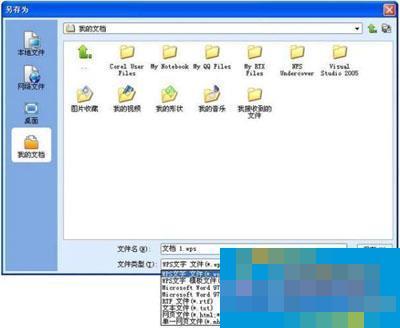 WPS Office和微软Office精确兼容 免费办公软件便捷实用