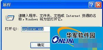 WinXP系统资源管理器怎么打开?打开资源管理器的方法