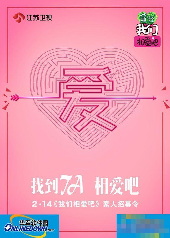"""情人节之际开启新一轮暖恋计划  《我们相爱吧》第三季发布""""素人招募令"""""""