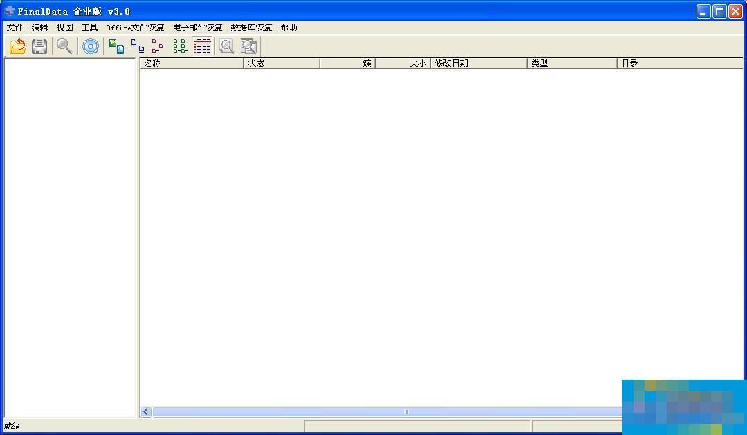 巧用FinalData恢复删除的U盘文件