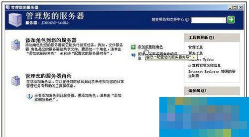 win2003图文详解文件服务器的安装步骤