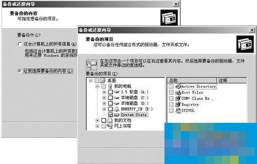 win2003AD数据库你备份了吗?