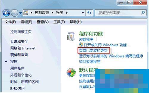 如何解决Windows7漏洞补丁卸载失败问题
