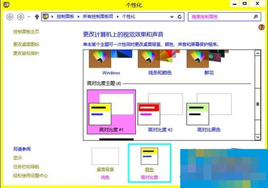 Windows 8窗口透明化设置教程