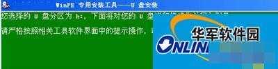 在U盘上安装WinPE系统的步骤