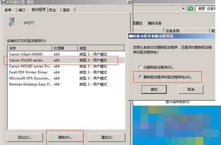 Windows8系统卸载打印机驱动的方法