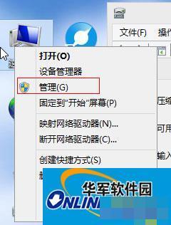 Windows8系统如何打开磁盘管理器