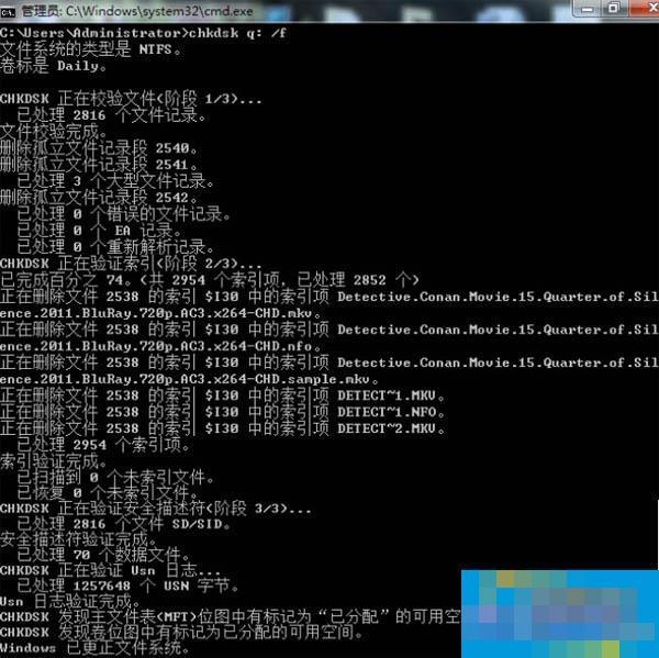 CHKDSK命令解决U盘文件或目录损坏的问题