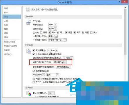 Win8.1在Outlook日历中增添节假日的方法