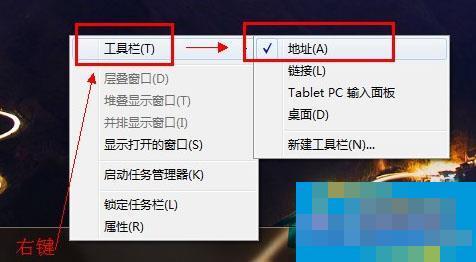 如何在Windows7任务栏上添加地址栏