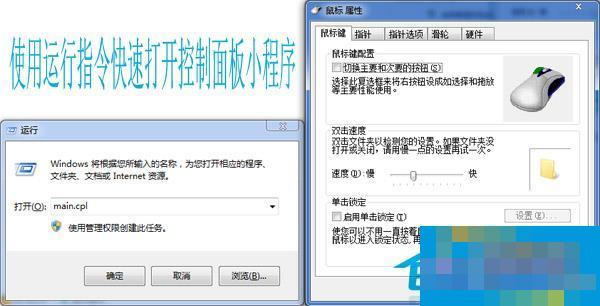 Win7打开控制面板小程序的指令大全