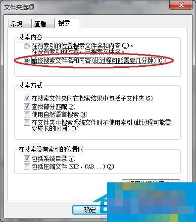 Windows7怎样同时搜索文件名与内容