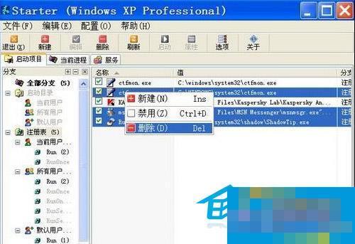 WinXP下如何用Starter更好的管理系统进程