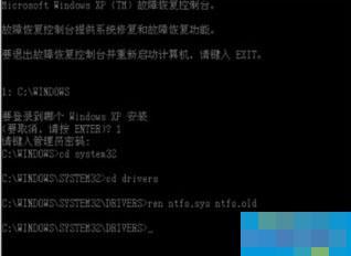 WinXP开机提示Ntfs.sys丢失怎么办?