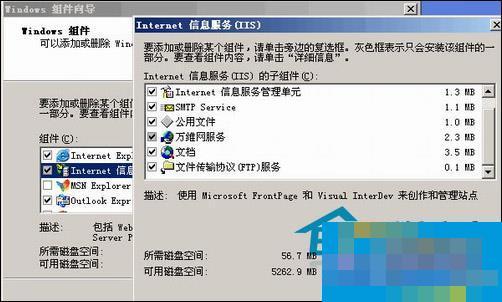 如何在WinXP下利用IIS架构Web服务器