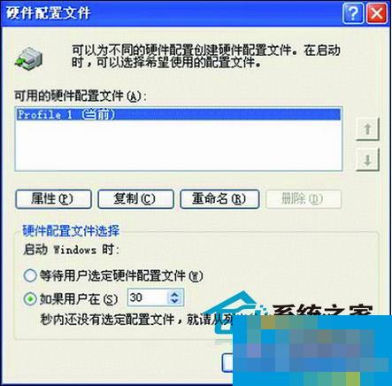 WindowsXP硬件配置文件的特殊用法