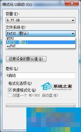 U盘文件系统NTFS格式的优缺点