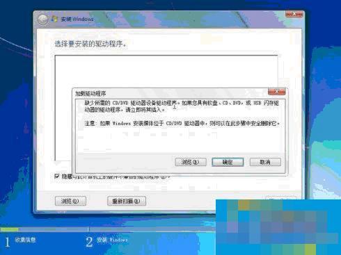 U盘装机时缺少CD/DVD驱动程序怎么办