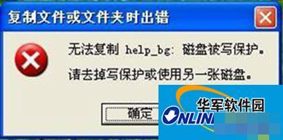 U盘弹出复制文件错误的9个应对方法