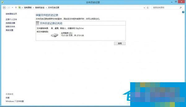 Win8.1开机备份、历史文件记录及文件副本被误删怎么恢复