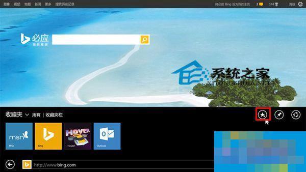 Win8.1下IE11浏览器如何添加网址收藏