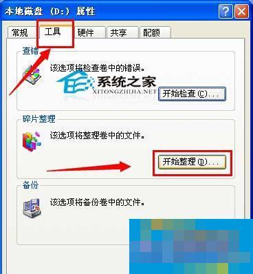 WinXP进行磁盘碎片整理的两种方法