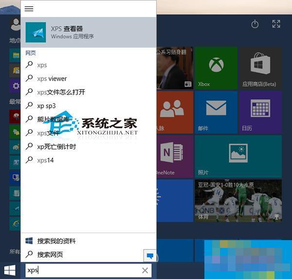Win10如何打开自带的XPS查看器