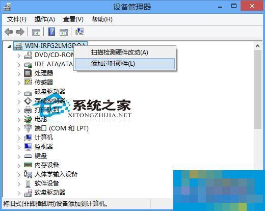 Win8添加虚拟网卡的操作教程