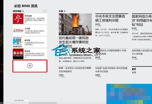 在Win8资讯应用中编辑资讯导航的方法