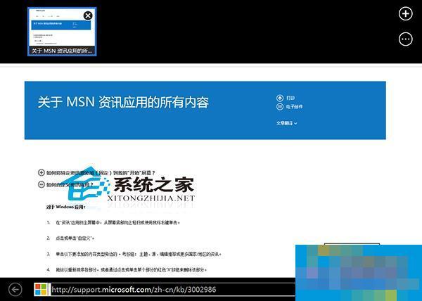 Win8 Metro版IE10添加网址收藏的方法