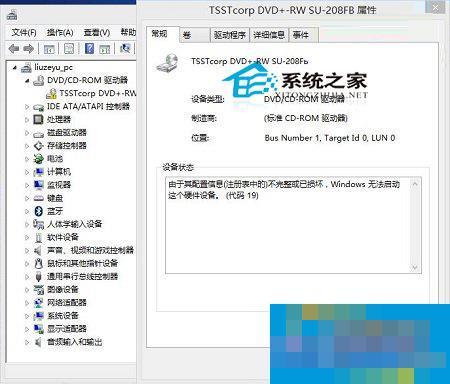 Win8.1系统设备管理器光驱图标有黄色感叹号的解决方法