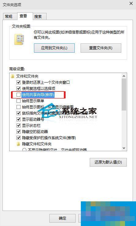 Win10关闭文件共享向导的方法