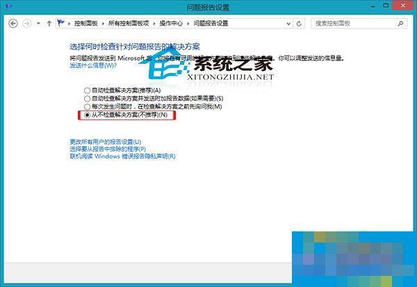 Win8关闭错误报告的操作步骤