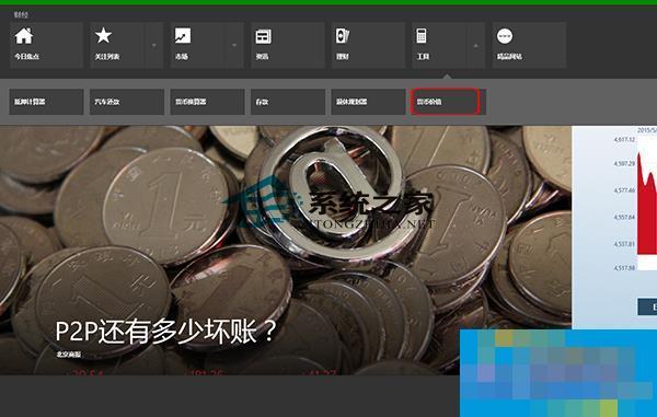 Win8如何运用货币价值计算工具