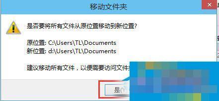 Win10如何转移我的文档个人资料