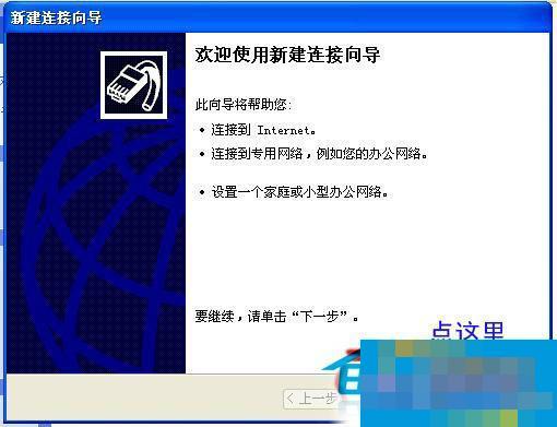 Win XP建立宽带连接的步骤