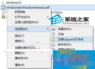 Win10自带解压缩文件工具如何使用