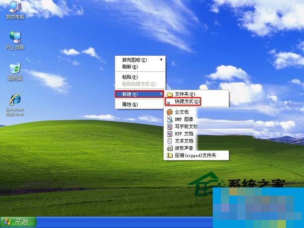 WinXP制作电脑锁定快捷方式的详细步骤
