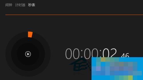 Win10如何使用秒表?Win10秒表打开方法