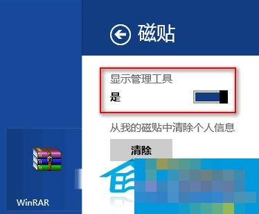 Win8如何在开始屏幕上添加管理工具磁贴