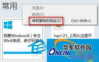 "Win8如何使用IE10""转到复制的地址""功能"