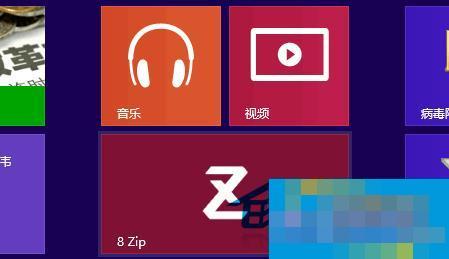 Win8如何使用Metro版压缩工具8 Zip