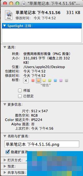 苹果电脑如何通过自带软件缩小图片