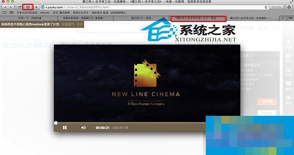 Mac中如何用HTML5看优酷视频