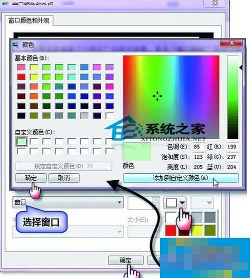 Win7如何设置护眼背景颜色