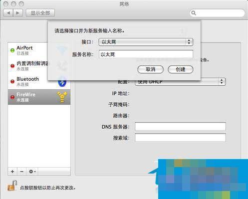 MAC如何找回不见的以太网