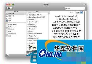 Mac怎么管理字体?