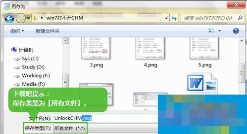 Win7打不开CHM文件怎么办?
