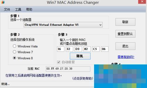 MAC笔记本替换Mac地址的方法